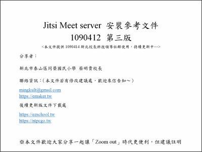 Jitsi_meet_server