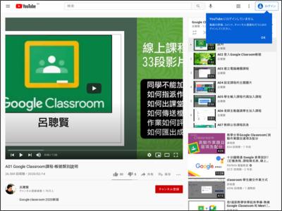 Google Classroom 相關學習