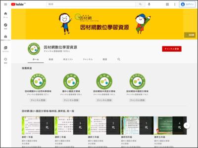 線上課程與影音直播資源