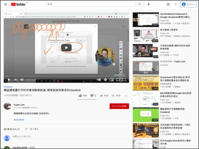 直播及線上教學相關工具應用 pic