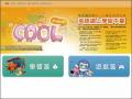 教育部cool english英語學習網站