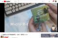 十分鐘Micro:bit 開箱隨便玩,容易、簡單好上手! - YouTube