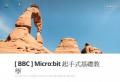 [ BBC ] Micro:bit 起手式基礎教學