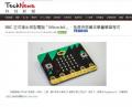 BBC 正式推出微型電腦「Micro:bit」,免費供百萬名學童學習程式 | TechNews 科技新報