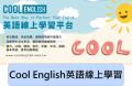 英語線上學習平台