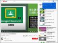 Google Classroom學習頻道 pic