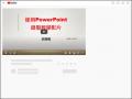使用 PowerPoint 錄製教學影片 pic