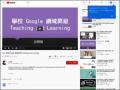 Google Meet 昇級 250人版