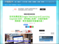 Google Teaching and Learning Upgrade申請