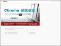 安裝Chrome 遠端桌面_在家辦公 pic