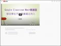 Google Meet 修改學生不能當會議主持人 pic