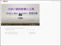 Zoomit電腦局部畫面放大工具 pic