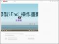 iPad 錄製iPad  APP操作畫面 pic