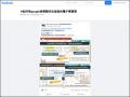 用google表單製作注音版的電子學習單