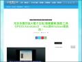 IPEVO Annotator免費強大電子白板/螢幕畫筆/錄影工具 pic