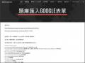 題庫匯入Google表單 pic