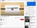 YouTube建立播放清單及上傳影片 pic
