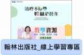 翰林出版社_線上學習專區