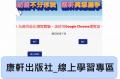 康軒出版社_線上學習專區