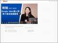 Google Meet新介面及版面配置