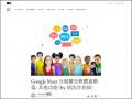 Google Meet 分組擴充軟體