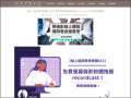 免費螢幕錄影軟體recordcast
