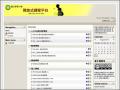 國立東華大學開放式課程平台