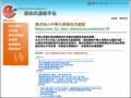 中興大學開放式課程平台