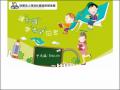 財團法人博幼社會福利基金會