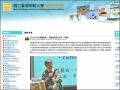 國立臺灣師範大學開放式課程