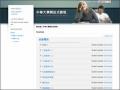 中華大學開放式課程