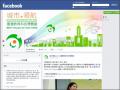 2014臺灣教育科技博覽會